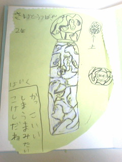 PA0_0130.JPG