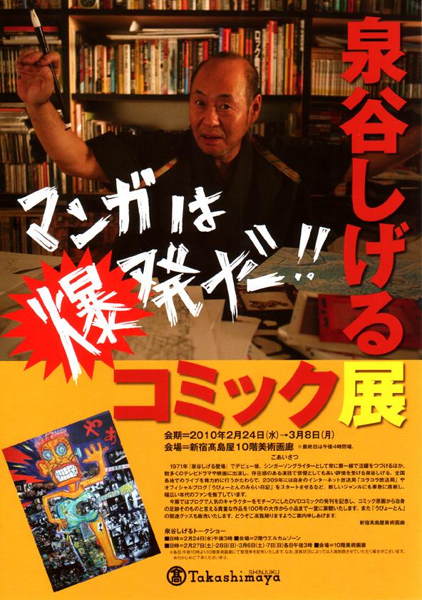 comic_flyer_kakudai.jpg